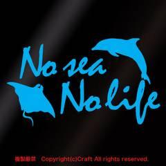 No sea No life/ステッカー(空色)マンタイルカ