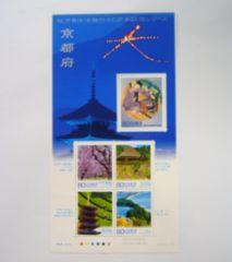 切手 地方自治法施行60周年記念シリーズ『京都府』