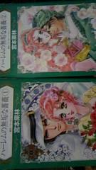 ハーレクインコミックハーレムの無垢な薔薇全2巻宮本果林