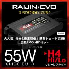 【H4ハイロー】発光効率ケタ違い!!RAIJIN・EVO 超薄型 HIDキット.55W8000K