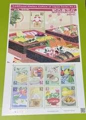 H28. 和の食文化シリーズ 第2集「年中行事」82円切手 1シート