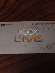 Xbox Live ゴールドメンバーシップカード 12ヶ月分