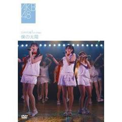 ■DVD『AKB48 ひまわり組 1st stage「僕の太陽」』