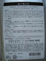 オルビス★ルースパウダー リフィル(粉のみ)★ルーセント