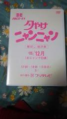 定価3800円おニャン子クラブ1985年12月DVD【夕やけニャンニャン】