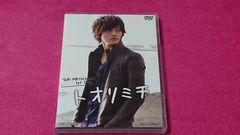 松坂桃李 1st DVD トオリミチ