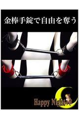 【送料無料】赤 金棒拘束 手枷 足枷もok SM プレイ SM グッズ