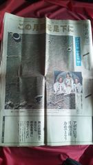 ☆当時物【朝日新聞/夕】1969年昭和44年7月21日アポロ11号月面着陸