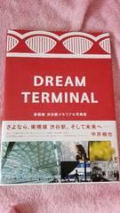 Dream Terminal 東横線渋谷駅メモリアル写真集 美品