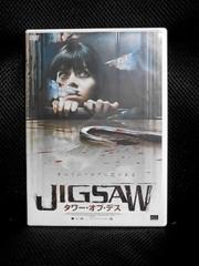 JIGSAW タワー・オブ・デス