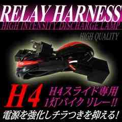 1灯バイク リレーハーネス H4 Hi/Lo スライドバルブ!電源強化!