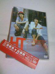 三浦春馬×佐藤健「HT〜N.Y.の中心で、鍋をつつく〜」 DVD