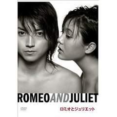 ■DVD『舞台ロミオとジュリエット』藤原竜也 鈴木杏