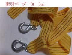 新品 牽引ロープ  3t 3m  送料無料