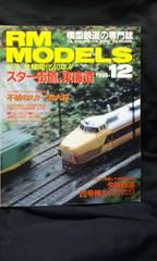 ネコパブリッシング RM MODELS 1996年12月号
