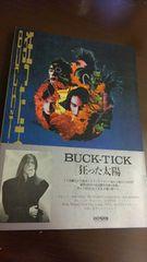 BUCK-TICK/狂った太陽/絶版バンドスコア/楽譜/櫻井敦司