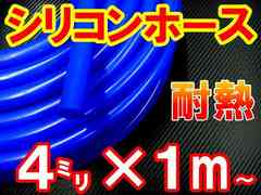 シリコンホース(4mm)青●耐熱バキューム/ラジエーター/汎用Φ4パイ/ブルー