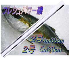 磯竿 2号ー430cm