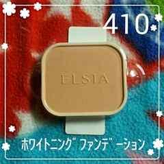 エルシア☆新品!プラチナムホワイトニングファンデ410