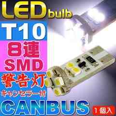 キャンセラー付8連LEDバルブT10ホワイト1個 8SMD as87