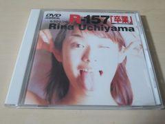 内山理名DVD「もうひとつのR-157「卒業」」●