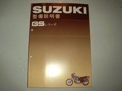 (91S)GS400シリーズ整備書サービスマニュアル
