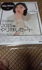 SKE48�� �uMy Girl 7�