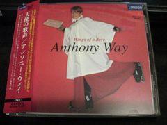 アンソニー・ウェイCD 天使の歌声 少年声楽