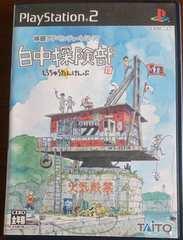 (PS2)白中探検部☆即決価格♪