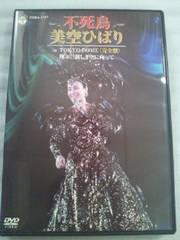 不死鳥 美空ひばり 東京ドーム ライブ コンサート 完全盤 DVD