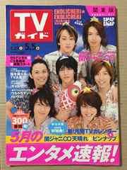 TVガイド 2006年5/5号◆関ジャニ∞ 堂本剛 嵐 大野 松潤 SMAP