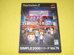 PS2★即決★THE 話そう英語の旅★箱説付★SLG