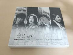 韓国ドラマサントラCD「悲しき恋歌」クォン・サンウ●