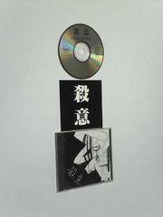 レア!アッシュローゼス…ジル・ド・レイ通販限定盤インディーズCD廃盤[殺意]ジャパメタ