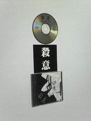 AshRoses…Gilles de Raisエクスタシー通販限定盤インディーズCD廃盤[殺意]