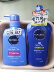 新品サクセス薬用シャンプー2本セット!