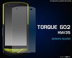 送料無料■TORQUE G02 KYV35用液晶保護シールフィルムDUM