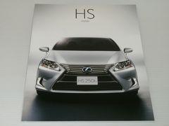 レクサス HS HS250h カタログ 2013.1