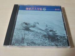 CD「効果音大全集13 動物」●