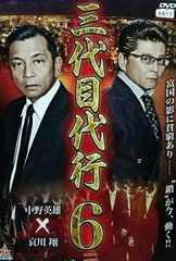 中古DVD 三代目代行6  中野英雄 哀川翔