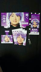 嵐・大野智 アレグラFX 最新版POPセット アレグラ星人 非売品