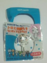 カルピスウォーター/トロと仲間たちフィギュアストラップトロ 未使用新品 2006年