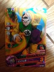 ドラゴンボールヒーローズ 天津飯 HG04-15