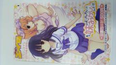 当選品☆最近、妹のようすがちょっとおかしいんだが。図書カード