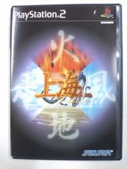 (PS2)上海フォーエレメント☆即決アリ