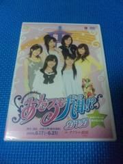 新品DVD「劇団ゲキハロ第6回公演 あたるも八卦!?」℃-ute