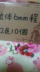 ネイルサイズ立体樹脂いちご2色10個ジェルネイル