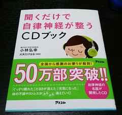 聞くだけで自律神経が整うCDブック 小林弘幸