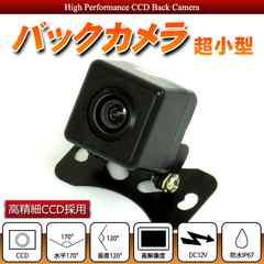 ★バックカメラ リアカメラ CCDセンサー ガイドライン[BC00]