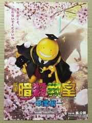 映画『暗殺教室 〜卒業編〜』チラシ10枚◆山田涼介 二宮和也